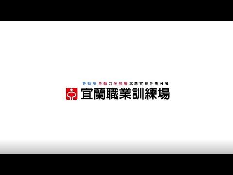 宜蘭職業訓練場-中文介紹影片