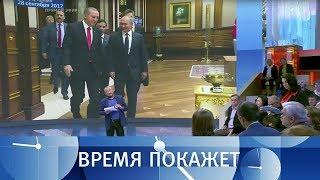 Очем договорились Путин иЭрдоган? Время покажет. Выпуск от29.09.2017