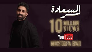 Ser Al Sa3ada - Mostafa Gad سر السعادة - مصطفى جاد