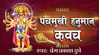 पंचमुखी हनुमान कवच !! Panchmukhi Hanuman Kavach !! Full Audio Juke Box