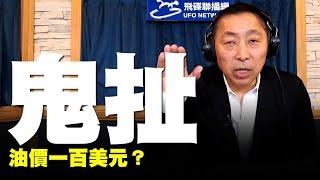 飛碟聯播網《飛碟早餐 唐湘龍時間》2019.09.20 八點時段 新聞評論