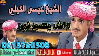تحميل و مشاهدة chikh issa gili 2020 الشاب عيسى الكيلي واش يصبرني MP3