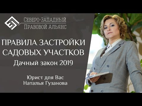 Строительство на садовом участке. ДАЧНЫЙ ЗАКОН 2019. Юрист для Вас. Наталья Гузанова.