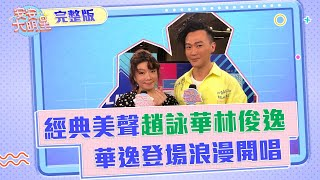 經典美聲趙詠華、林俊逸 華逸登場浪漫開唱