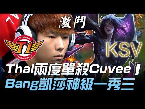 SKT vs KSV 世仇激鬥!Thal兩度單殺Cuvee Bang凱莎神級暗殺一秀三!Game1