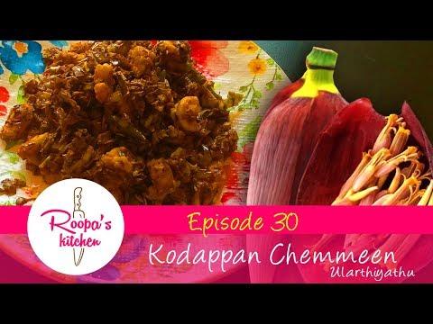 കൊടപ്പൻ / വാഴക്കൂമ്പ് ചെമ്മീൻ ഉലർത്തിയത് || Kodappan Chemmeen Ularthiyathu