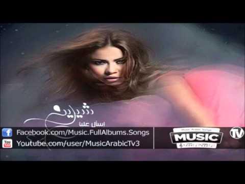 اغنية شيرين - بتحكي في ايه 2012 | النسخة الاصلية
