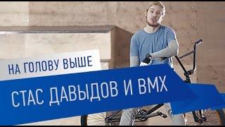 """На голову выше. 6 серия """"Стас Давыдов и BMX"""""""