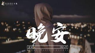 顏人中 - 晚安『迂回一句晚安,多情人卻自找難堪』【中文動態歌詞Lycris】完整版