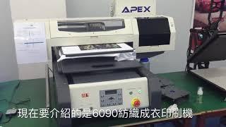 APEX DTG6090 桌上型紡織數位印刷機 │ 紡織直噴印刷 DTG-6090 【Textile Printer】Print on T-shirt