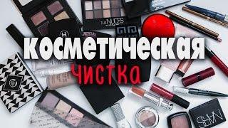 КОСМЕТИЧЕСКАЯ зачистка❗Выбрасываю и дарю косметику Татьяна Рева