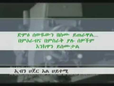Signs Of The Last Day Amharic - Harun Yahya Documentation