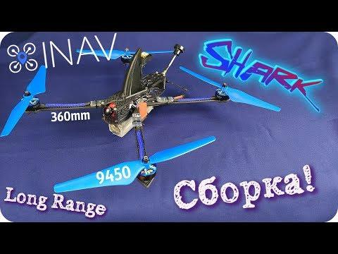 --long-range---inav