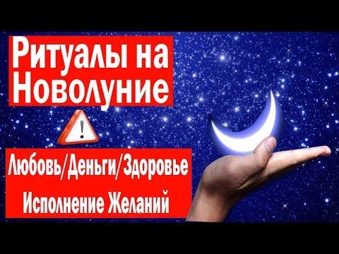 НОВОЛУНИЕ//5 МОЩНЫХ РИТУАЛОВ//ПРОСТОТА и ЭФФЕКТИВНОСТЬ