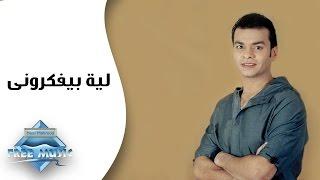 Mohamed Mohie - Leah Beyfakrouny | محمد محى - ليه بيفكرونى