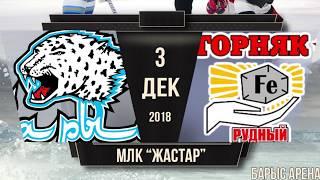 Обзор матча «Барыс» - «Горняк» (03.12.2018)