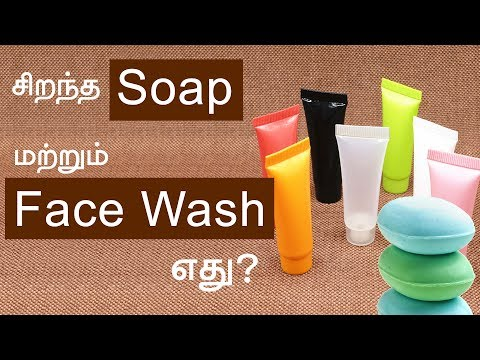 Which Face Wash / Soap is best for skin ? - Tamil Beauty Tips