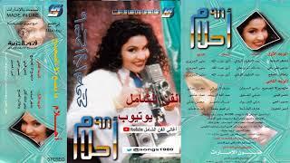 تحميل اغاني أحلام : يا أمير المحبين شوف قلبي المسيكين 1998 MP3