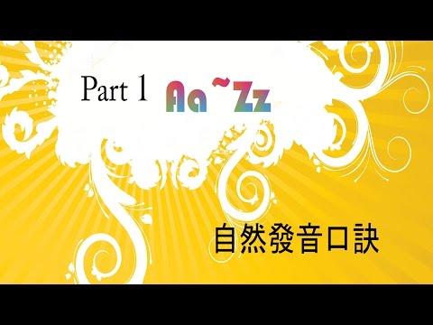 口訣影片 part1 A~Z自然發音