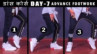 Dance Course Day-7 | Advance Footwork Combo | Famouse Dance Step Tutorial | Vicky Patel