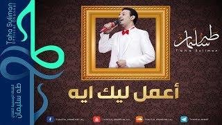 طه سليمان Taha Suliman - اعمل ليك ايه تحميل MP3