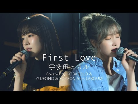 宇多田ヒカル / First Love(Covered By コバソロ & YUJEONG & SOYEON From LABOUM)