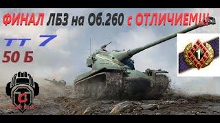 ЛБЗ world of tanks  ТТ 7 на Об.260 с ОТЛИЧИЕМ!!!