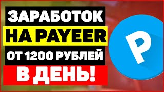 Мой заработок на Payeer от 1200 рублей в день   Как заработать на Payeer кошелёк деньги