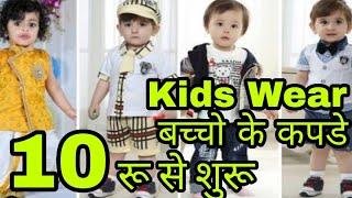 KIDS WEAR WHOLESALE MARKET,KIDS WEAR MARKET IN DELHI ,BABY CLOTH MARKET IN DELHI