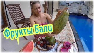 Обзор фруктов на Бали   Бали 10