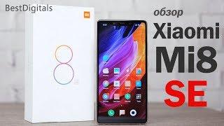 Обзор Xiaomi Mi 8 SE – всё прекрасно! Почти…