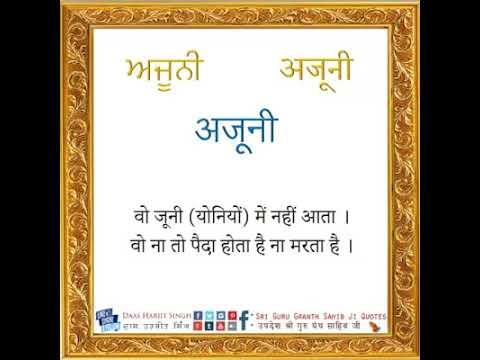 Gurbani Mool Mantar in Hindi