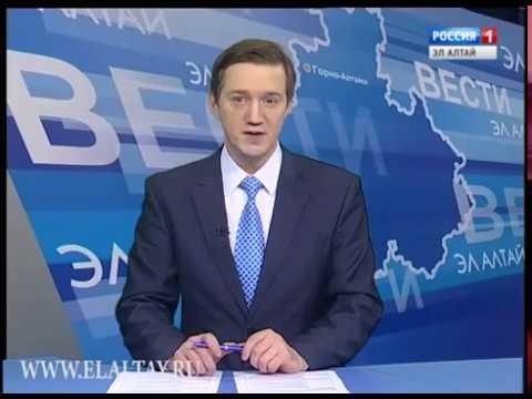 Вести Эл Алтай 06 06 2016