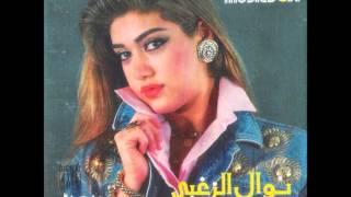 تحميل اغاني نوال الزغبي - قلبي هواك / Nawal Al Zoghbi - Albi Hawak MP3