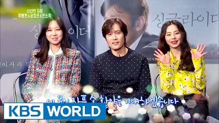 Interview with Lee Byunghun, Gong Hyojin, Ahn Sohee [Entertainment Weekly / 2017.02.20]