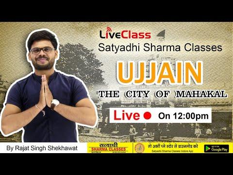 Ujjain jila/Ujjain Jile Ke itihas Se Ab Tak/All Exam For Vyapam  And  MPPSC