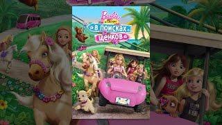 Barbie и сестры в поисках щенков
