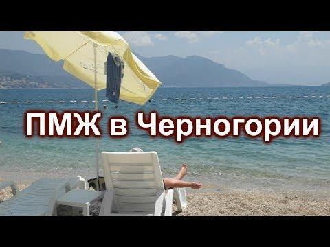 Новый закон об иностранцах (2018 год) в Черногории. Как получить ПМЖ