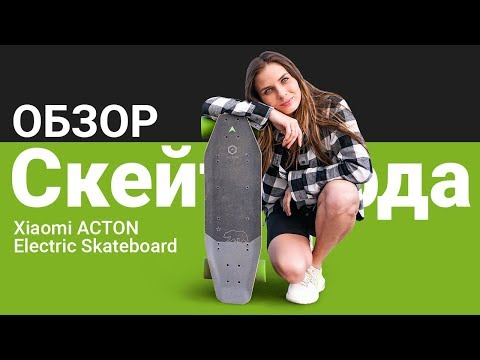 Обзор скейт доски Xiaomi ACTON Electric Skateboard