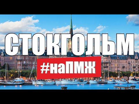 Жизнь в Швеции. Стокгольм. Иммиграция в Швецию. Эмиграция из России. Работа в Швеции /на ПМЖ