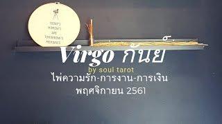 "Virgo ราศีกันย์ ""พร้อมเสี่ยงมั้ย"" ดวงความรัก-งาน-เงิน พฤศจิกายน 2561 X Soul Tarot"