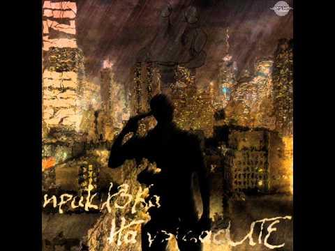 Shu Tzu - Prikazka Na Ujasite (Official Release)