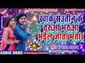 #Dhananjay Dhadkan #New Song #kha Ke Sautin Ke Taruya #RCM Music video download