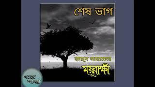 ময়ূরাক্ষী(হিমু)৩৩।হুমায়ূন আহমেদ।Moyurakkhi(Himu)33|Humayun Ahmed|Bangla Audio Book||