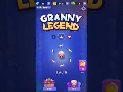 Granny Strikes Back,只有我覺得這遊戲其實還蠻好玩的嗎?