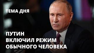 Путин включил режим обычного человека. Тема дня