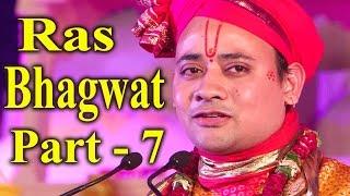 Ras Bhagwat by Shri Radhakrishnaji Maharaj Part 7