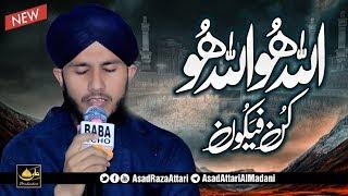 New Hamd 2018   Kun Faya Kun   Allah Ho Allah Ho   Tayyab Raza Attari