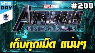 มโนตัวอย่าง Avengers: Endgame เส้นทางอนาคตที่แสนมืดมน!(OSฟายDay# 200)