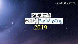 simha rashi july 2019 in kannada - TH-Clip